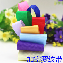 Grosgrai Ribbon 7086
